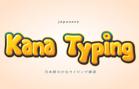 japanese-kana-typing-practice-min
