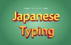 japanese-keyboard-typing-practice-min