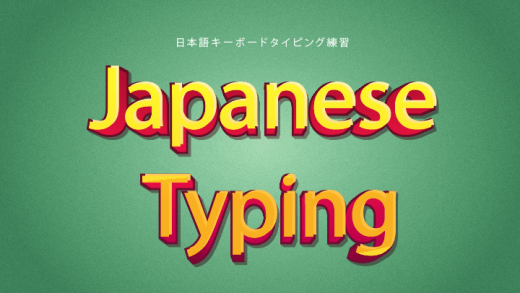 Japanese Keyboard Typing Practice